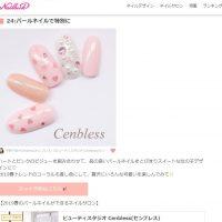 Cenbless 成増フェイシャル&ネイルサロン ネイルブック特集掲載ありがとうございます!
