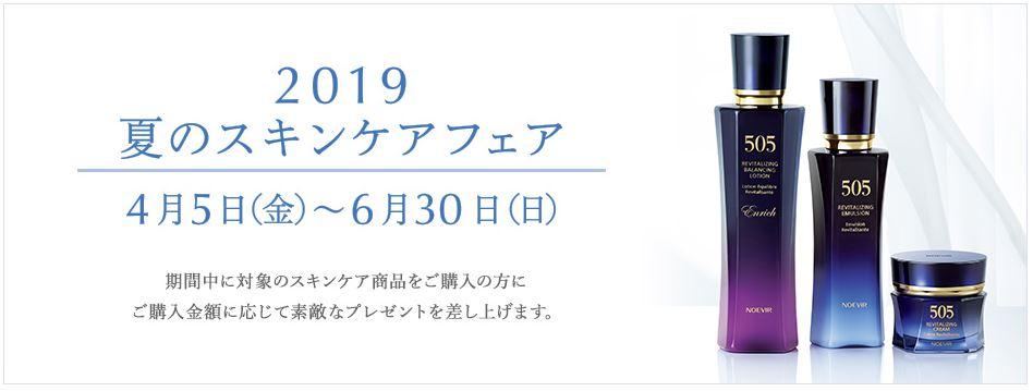 【Cenbless】NOEVIR 2019夏のスキンケアフェア