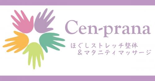 Cenbless 成増フェイシャル&ネイルサロン 『ほぐしストレッチ整体&マタニティマッサージのお店Cen-prana(センプラーナ)』