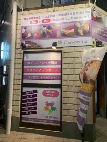 Cenbless 成増フェイシャル&ネイルサロン 女性限定ほぐしストレッチ整体&マタニティマッサージのお店Cen-prana(センプラーナ)の出店準備 のぼり