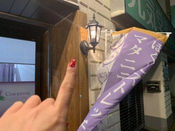 Cenbless 成増フェイシャル&ネイルサロン 女性限定ほぐしストレッチ整体&マタニティマッサージのお店Cen-prana(センプラーナ)の出店準備 玄関照明