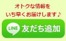 Cenbless 成増フェイシャル&ネイルサロン LINE公式アカウント友だち追加