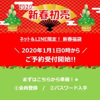 Cenbless 成増フェイシャル&ネイルサロン 2020年新春福袋予告