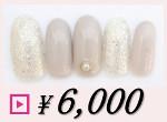 成増ネイルサロンCenbless <ハンド>定額ジェルネイル ¥6,000コース