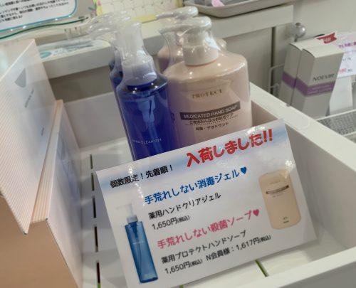 Cenbless 成増フェイシャル&ネイルサロン 新型コロナウィルス対策にも♪殺菌で予防!
