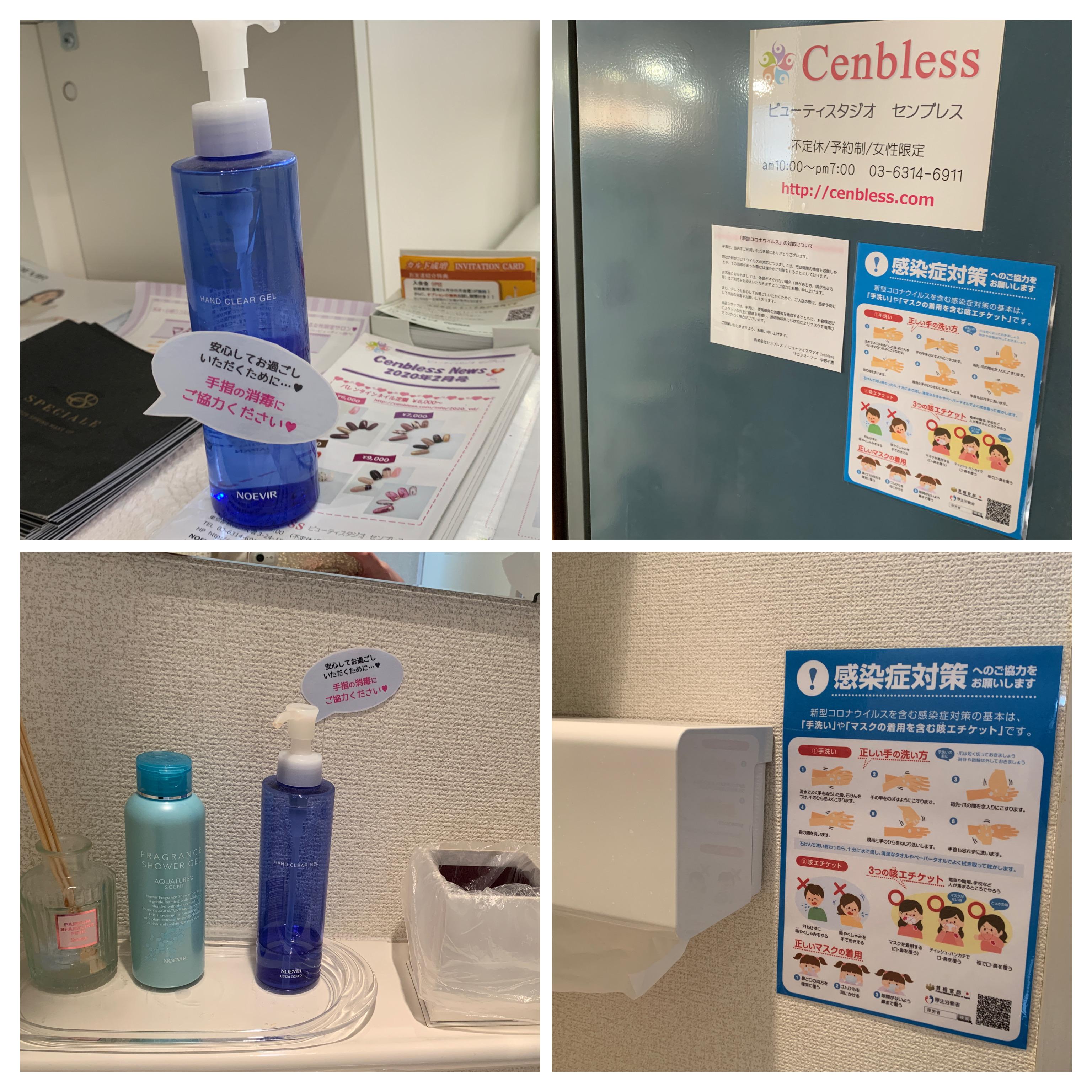 Cenbless 成増フェイシャル&ネイルサロン 「新型コロナウイルス感染症」への対応について