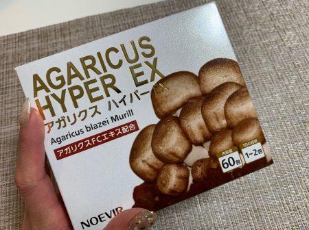 Cenbless 成増フェイシャル&ネイルサロン アガリクスで免疫力UP!