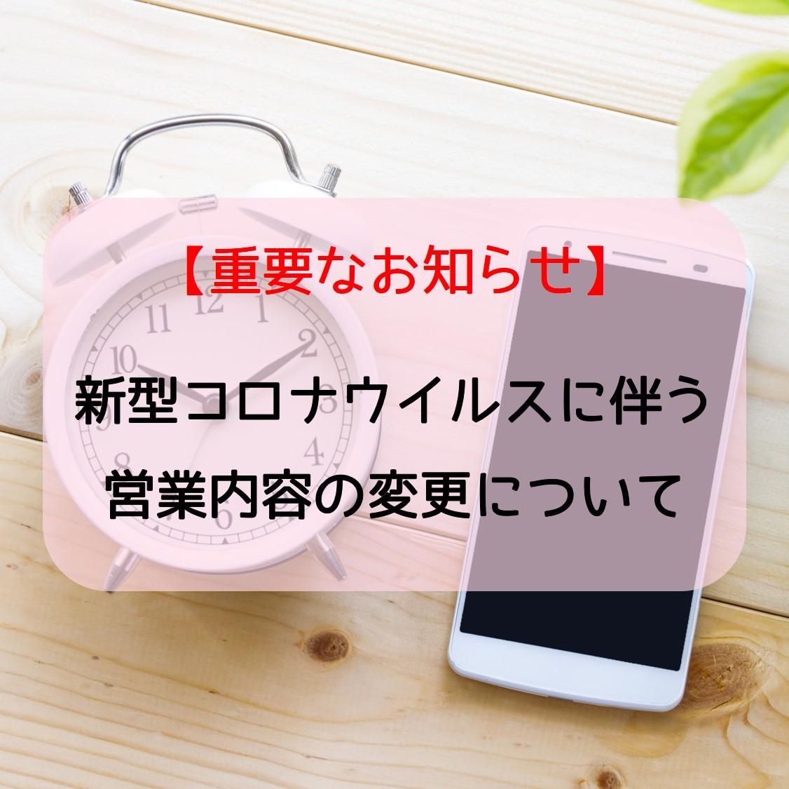 Cenbless 成増フェイシャル&ネイルサロン 【重要なお知らせ】新型コロナウイルスに伴う営業内容の変更について