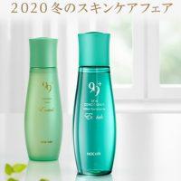 【Cenbless】NOEVIR 2020冬のスキンケアフェア