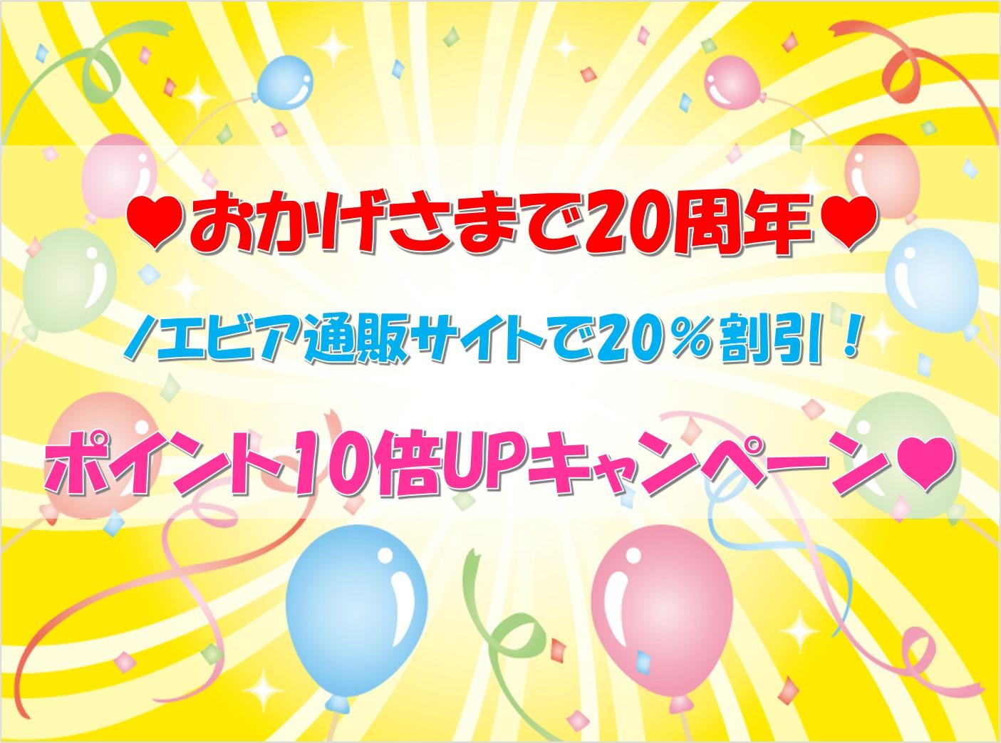 Cenbless 成増フェイシャル&ネイルサロン Cenbless祝20周年★ポイント10倍キャンペーン!!