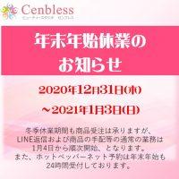 Cenbless 成増フェイシャル&ネイルサロン 12/31~1/3冬季休業のお知らせ