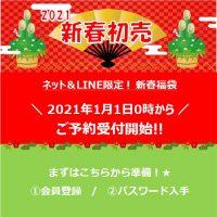 【予告!】ネット限定☆2021年新春福袋のご案内