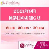 Cenbless 成増フェイシャル&ネイルサロン 2021年9月のご予約空き状況
