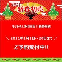【販売ページ】ネット限定☆2021年新春福袋!(1/1~1/20)