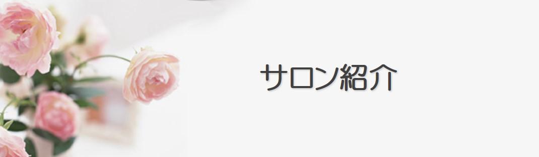 サロン紹介 ~Cenbless 成増フェイシャル&ネイルサロン