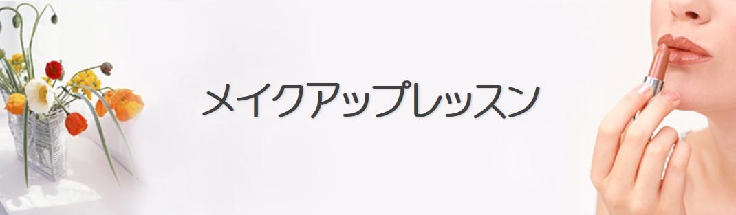 メイクアップレッスン ~Cenbless 成増フェイシャル&ネイルサロン