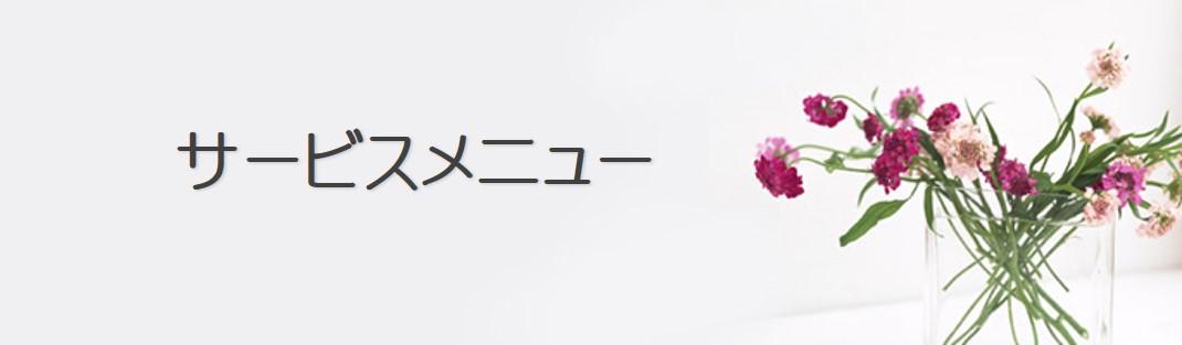 サービスメニュー ~Cenbless 成増フェイシャル&ネイルサロン