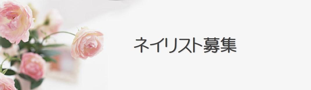 ネイリスト募集 ~Cenbless 成増フェイシャル&ネイルサロン