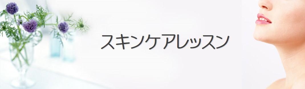 スキンケアレッスン ~Cenbless 成増フェイシャル&ネイルサロン