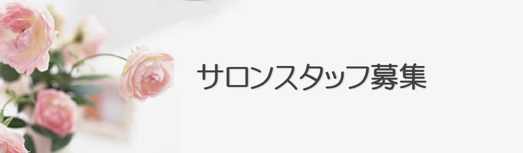サロンスタッフ募集 ~Cenbless 成増フェイシャル&ネイルサロン