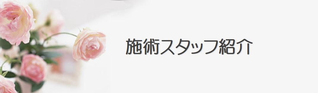 施術スタッフ紹介 ~Cenbless 成増フェイシャル&ネイルサロン