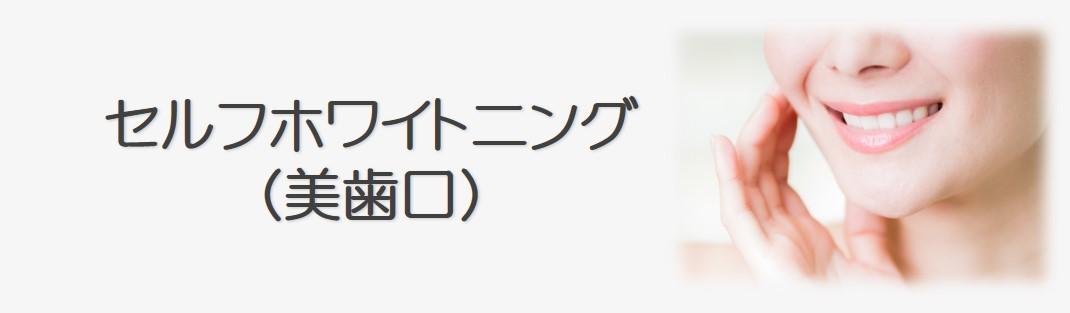 セルフホワイトニング ~Cenbless 成増フェイシャル&ネイルサロン