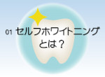 Cenbless 成増フェイシャル&ネイルサロン 01 セルフホワイトニングとは?