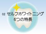 Cenbless 成増フェイシャル&ネイルサロン 02 セルフホワイトニング6つの特長