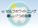 Cenbless 成増フェイシャル&ネイルサロン 03 セルフホワイトニング嬉しい7つの効果
