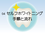 Cenbless 成増フェイシャル&ネイルサロン 04 セルフホワイトニング 手順と流れ