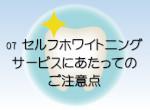 Cenbless 成増フェイシャル&ネイルサロン 07 セルフホワイトニング サービスにあたっての ご注意点
