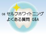 Cenbless 成増フェイシャル&ネイルサロン 08 セルフホワイトニング よくある質問 Q&A