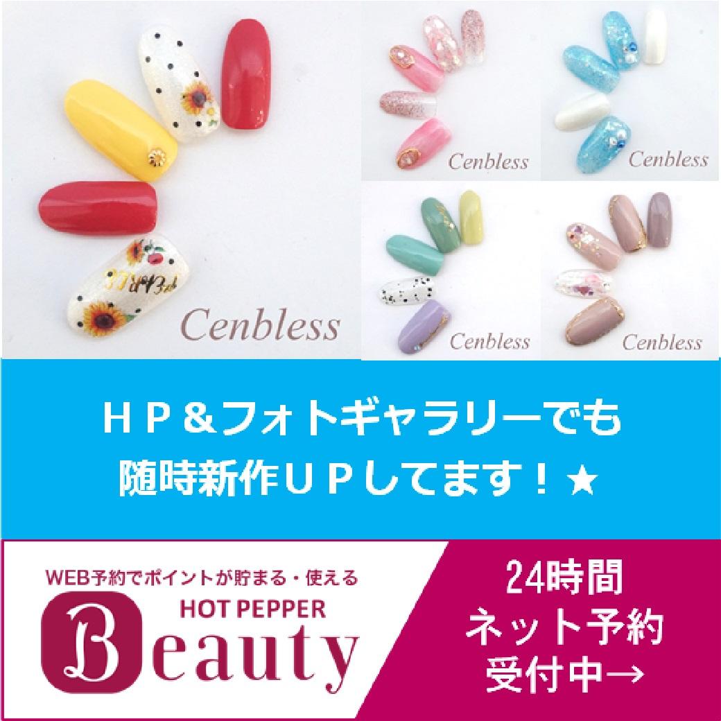 Cenbless 成増フェイシャル&ネイルサロン 2021年夏★定額ネイルキャンペーン☆¥6,000~!