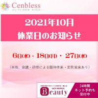 Cenbless 成増フェイシャル&ネイルサロン 2021年10月のご予約空き状況