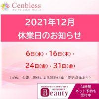 Cenbless 成増フェイシャル&ネイルサロン 2021年12月のご予約空き状況